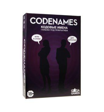 Кодовые имена. Глубоко под прикрытием(18+)