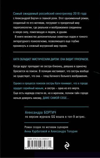 Проводник Александр Варго