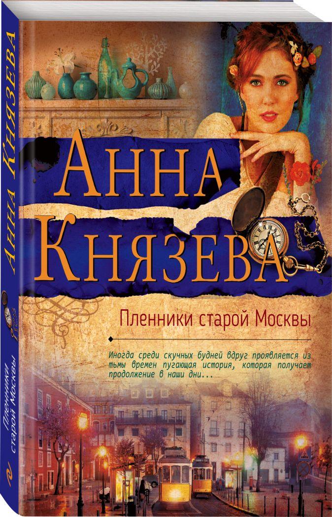 Анна Князева - Пленники старой Москвы обложка книги