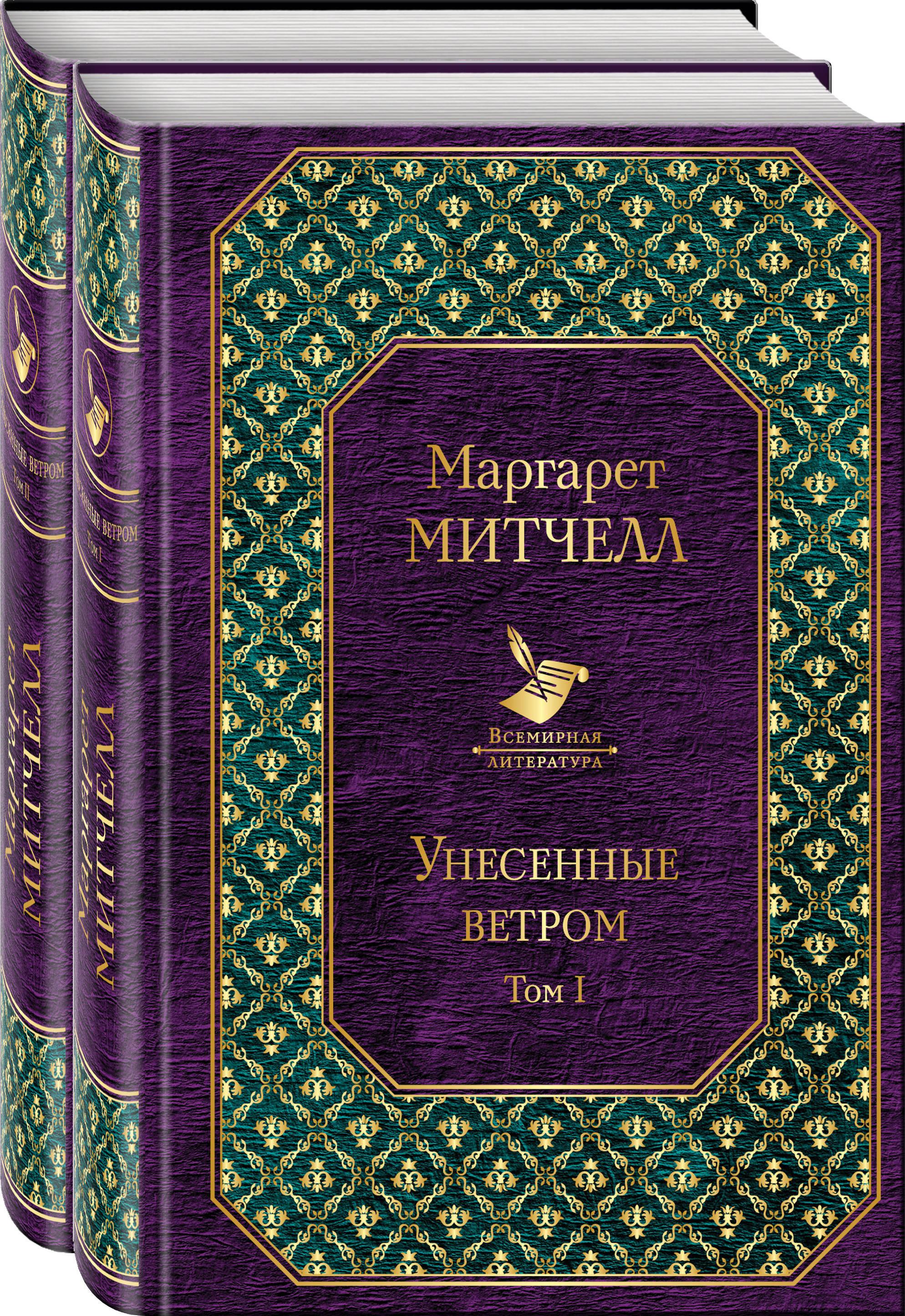 Митчелл М. Унесенные ветром (комплект из 2 книг)