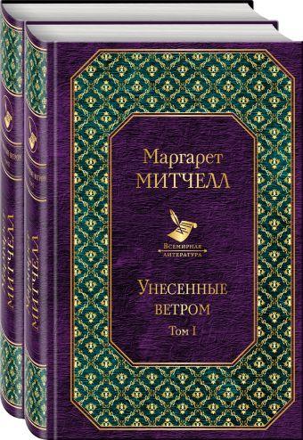 Унесенные ветром (комплект из 2 книг) Митчелл М.