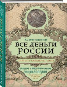 Все деньги России. Монеты, банкноты, боны. Большая иллюстрированная энциклопедия