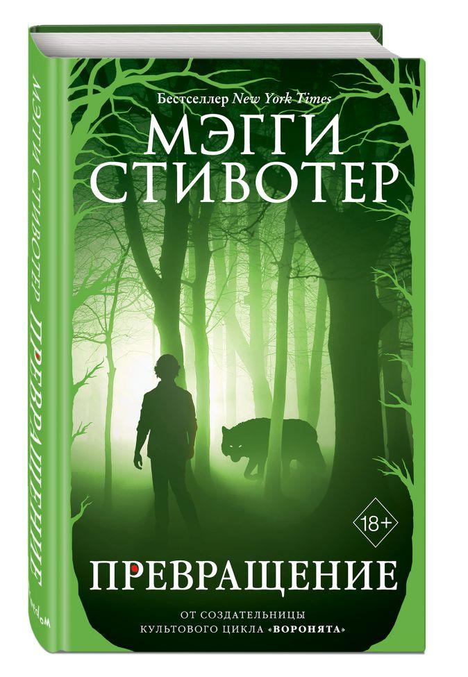 Волки из Мерси-Фоллз. Превращение (#2) Мэгги Стивотер