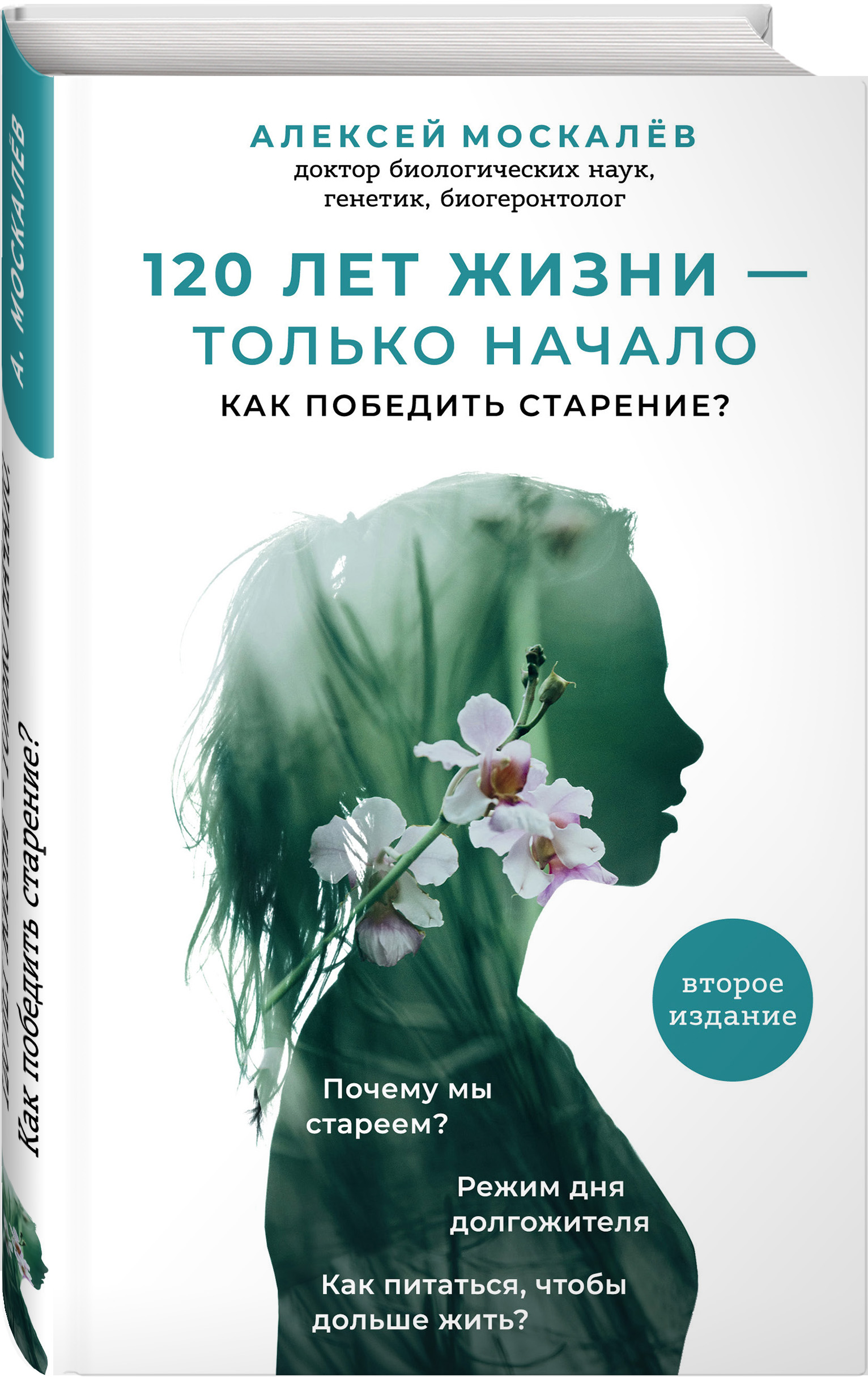 120 лет жизни – только начало. Как победить старение? 2-е издание ( Алексей Москалев  )