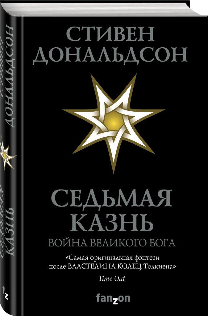 Стивен Дональдсон - Седьмая Казнь обложка книги