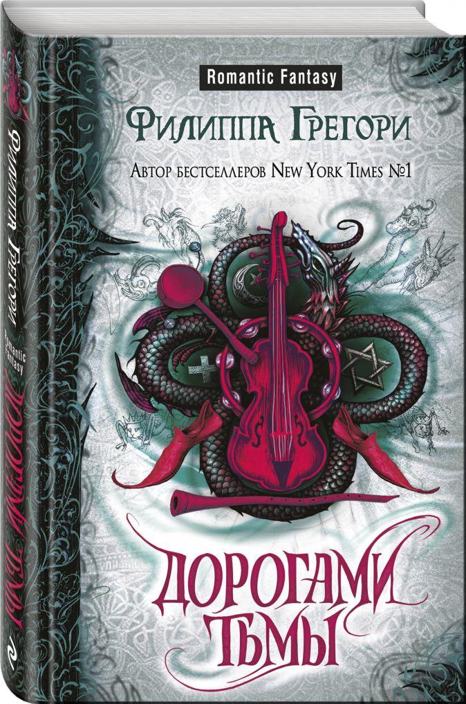 Филиппа Грегори - Дорогами тьмы обложка книги