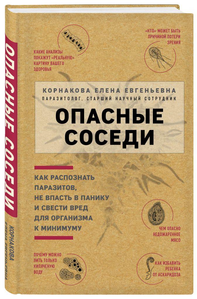 Е. Е. Корнакова - Опасные соседи. Как распознать паразитов, не впасть в панику и свести вред для организма к минимуму обложка книги
