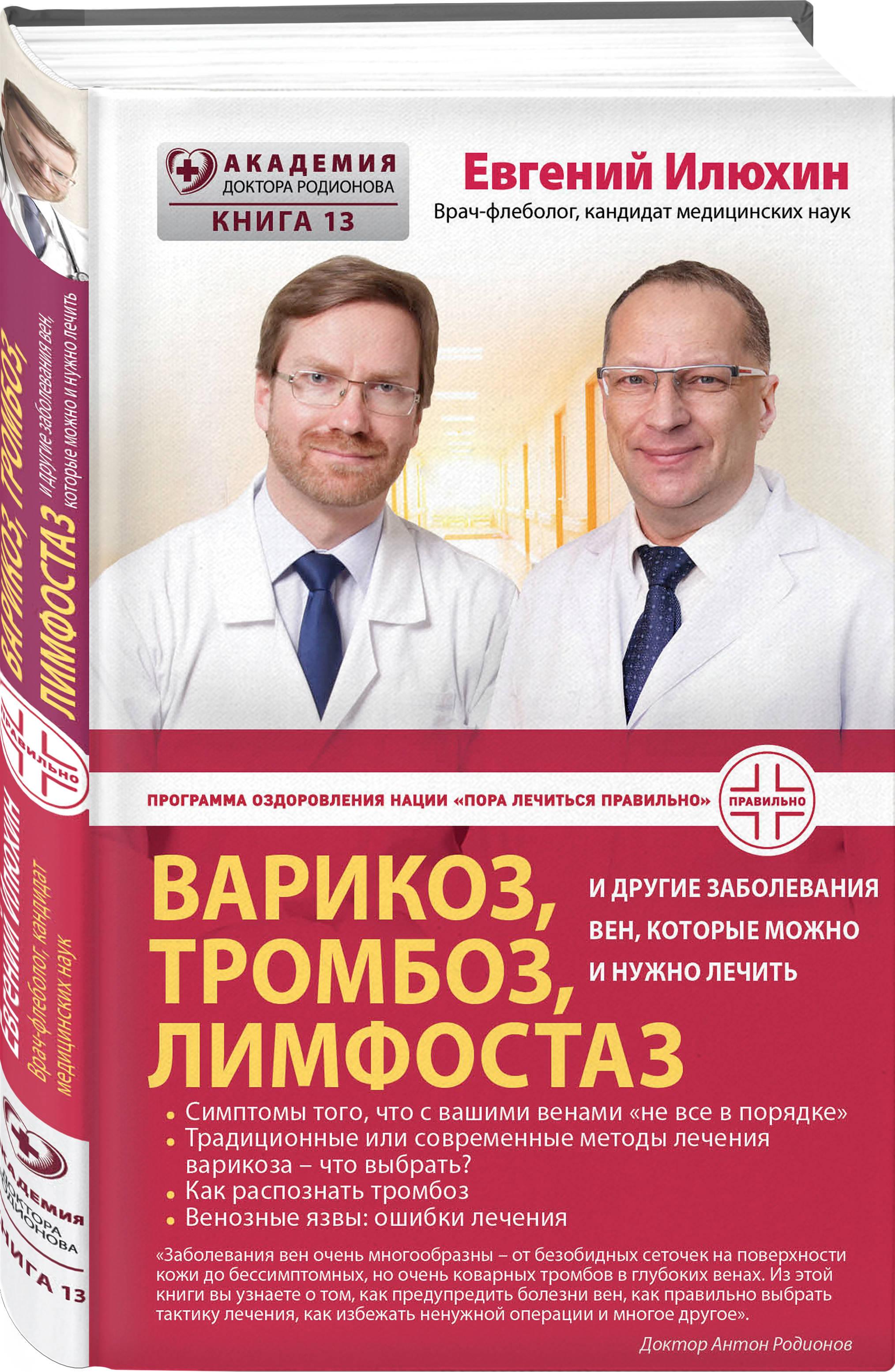 Евгений Илюхин Варикоз, тромбоз, лимфостаз и другие заболевания вен, которые можно и нужно лечить боль в суставах что делать варикозное расширение вен