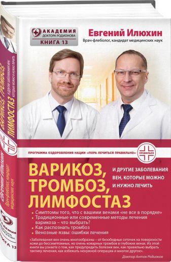 Евгений Илюхин - Варикоз, тромбоз, лимфостаз и другие заболевания вен, которые можно и нужно лечить обложка книги