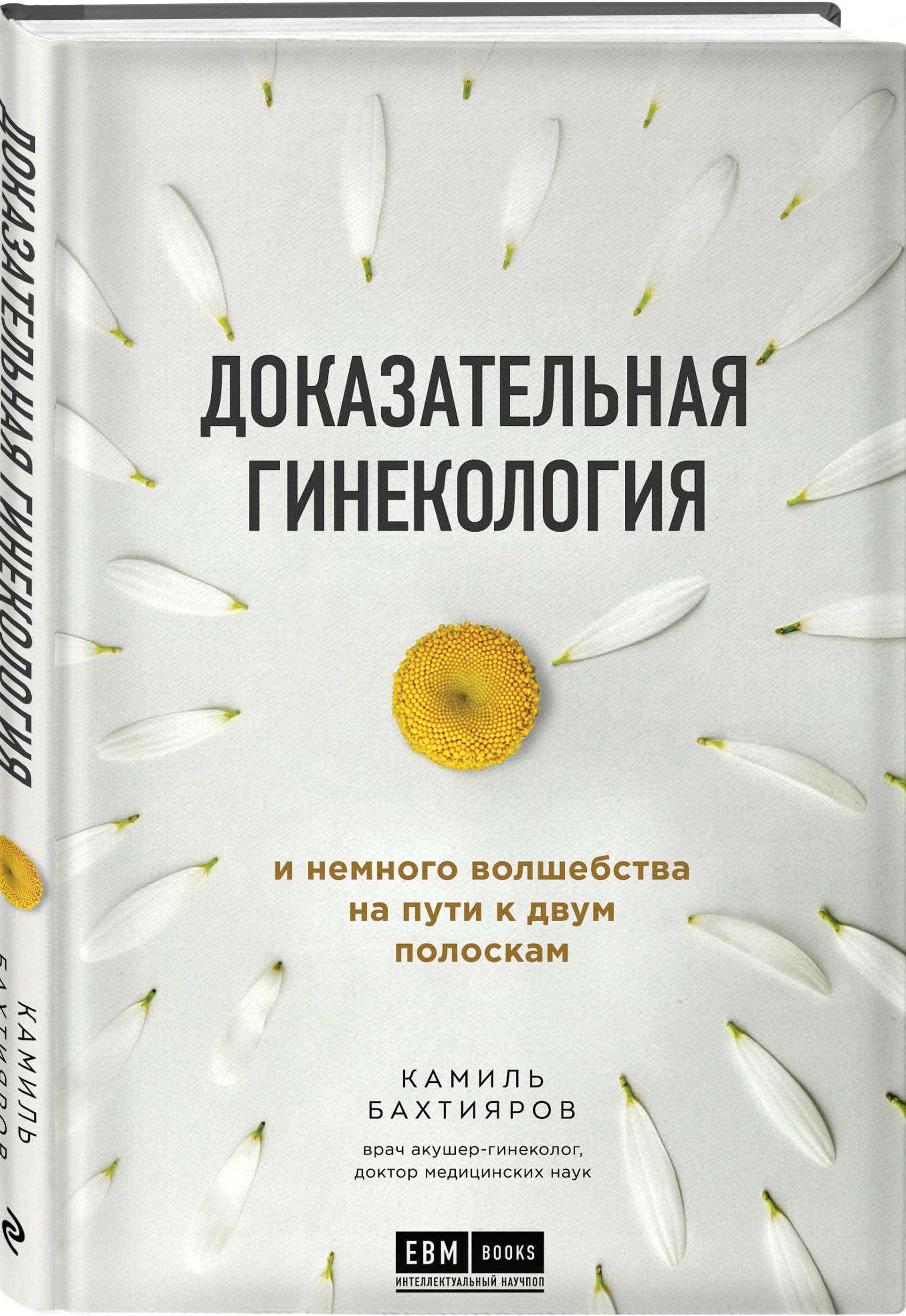 Доказательная гинекология и немного волшебства на пути к двум полоскам ( Бахтияров Камиль Рафаэльевич  )