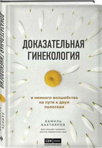 Камиль Бахтияров - Доказательная гинекология и немного волшебства на пути к двум полоскам обложка книги