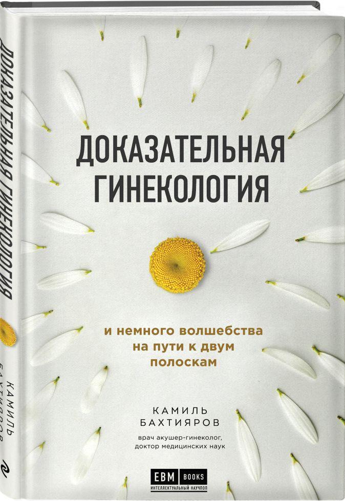 Доказательная гинекология и немного волшебства на пути к двум полоскам Камиль Бахтияров
