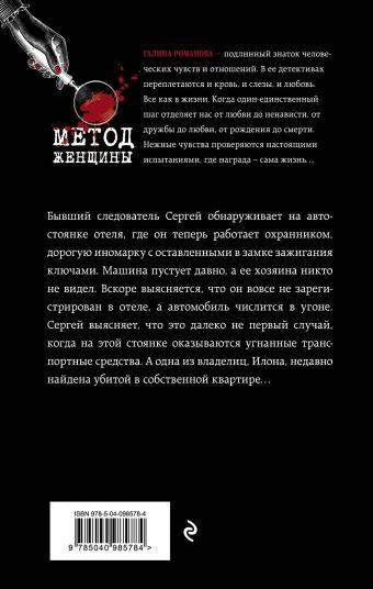Первый шаг к пропасти Галина Романова