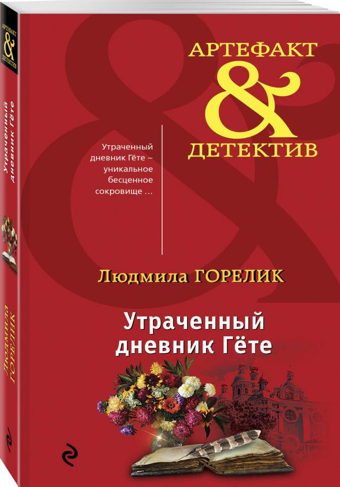 Людмила Горелик - Утраченный дневник Гете обложка книги