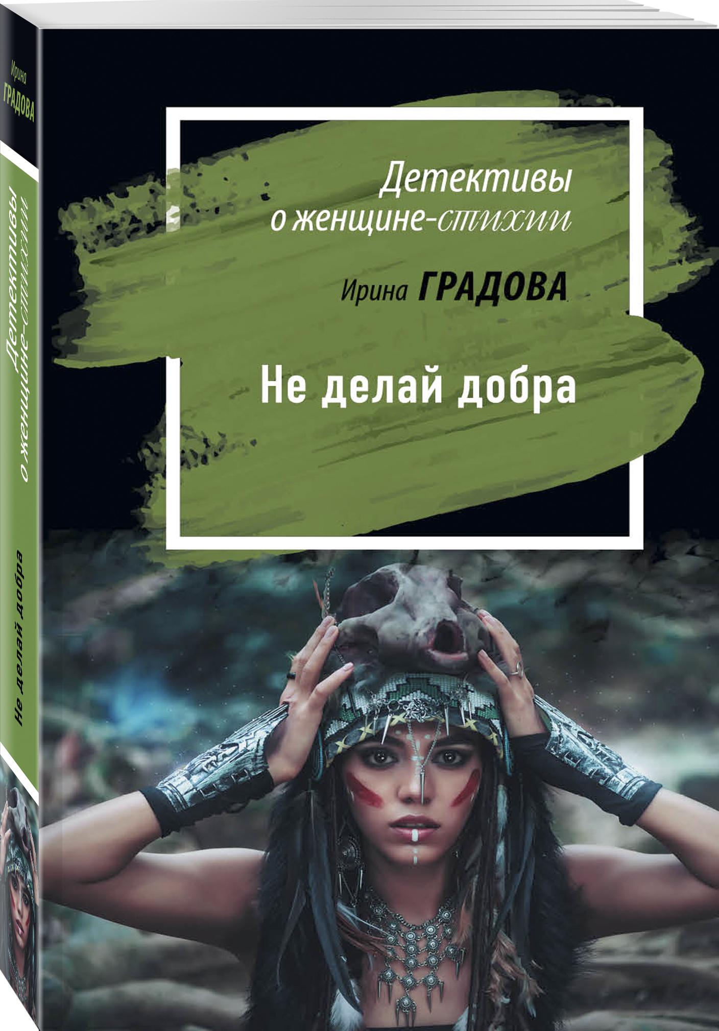 Ирина Градова Не делай добра