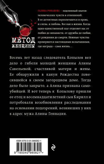 Лучший день в году Галина Романова