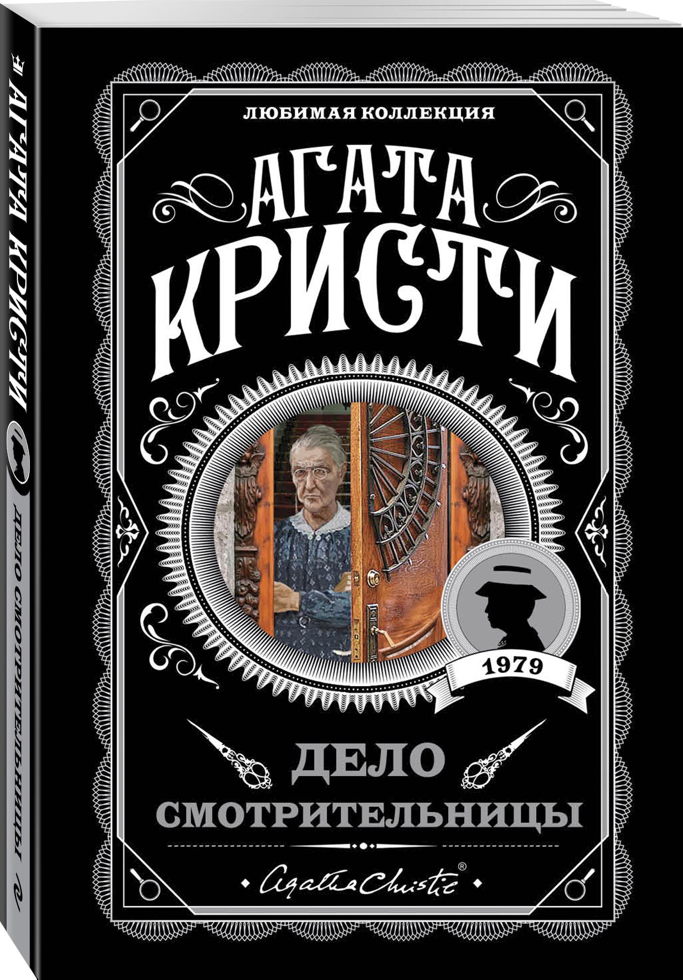 Агата Кристи Дело смотрительницы