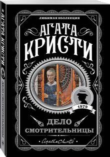 Агата Кристи. Любимая коллекция (обложка)