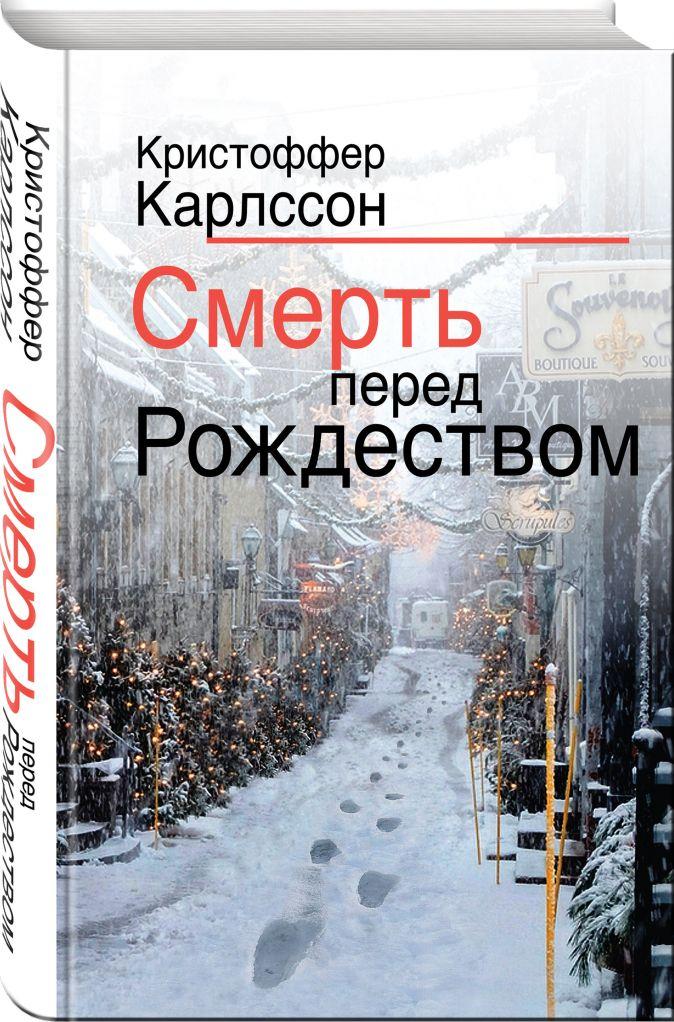 Кристоффер Карлссон - Смерть перед Рождеством обложка книги