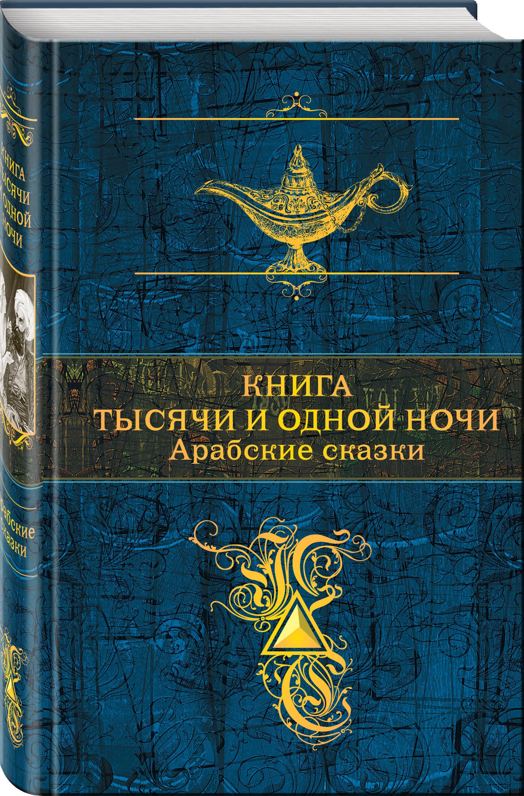 Салье М.А. (пер.) Книга тысячи и одной ночи. Арабские сказки салье м пер арабские сказки книга тысячи и одной ночи том второй