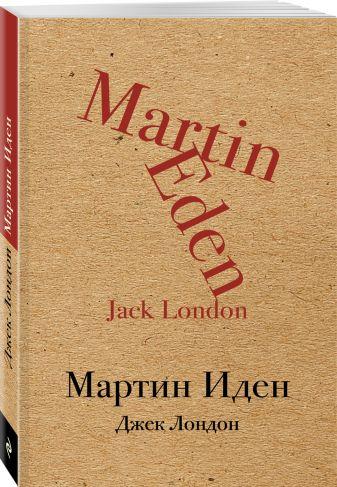 Джек Лондон - Мартин Иден обложка книги