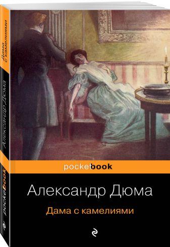 Александр Дюма - Дама с камелиями обложка книги
