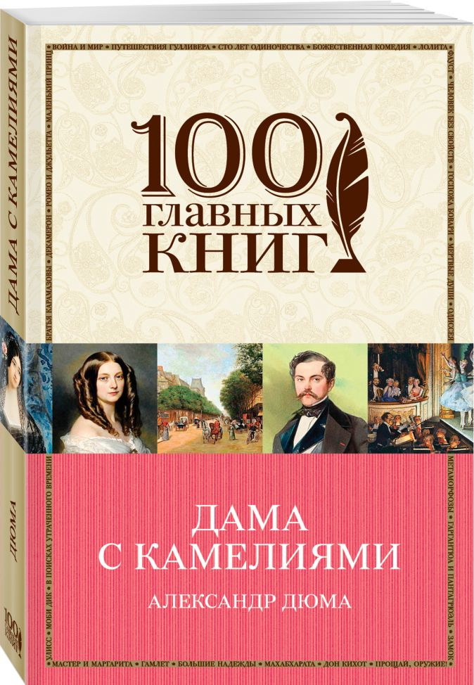Дама с камелиями Александр Дюма