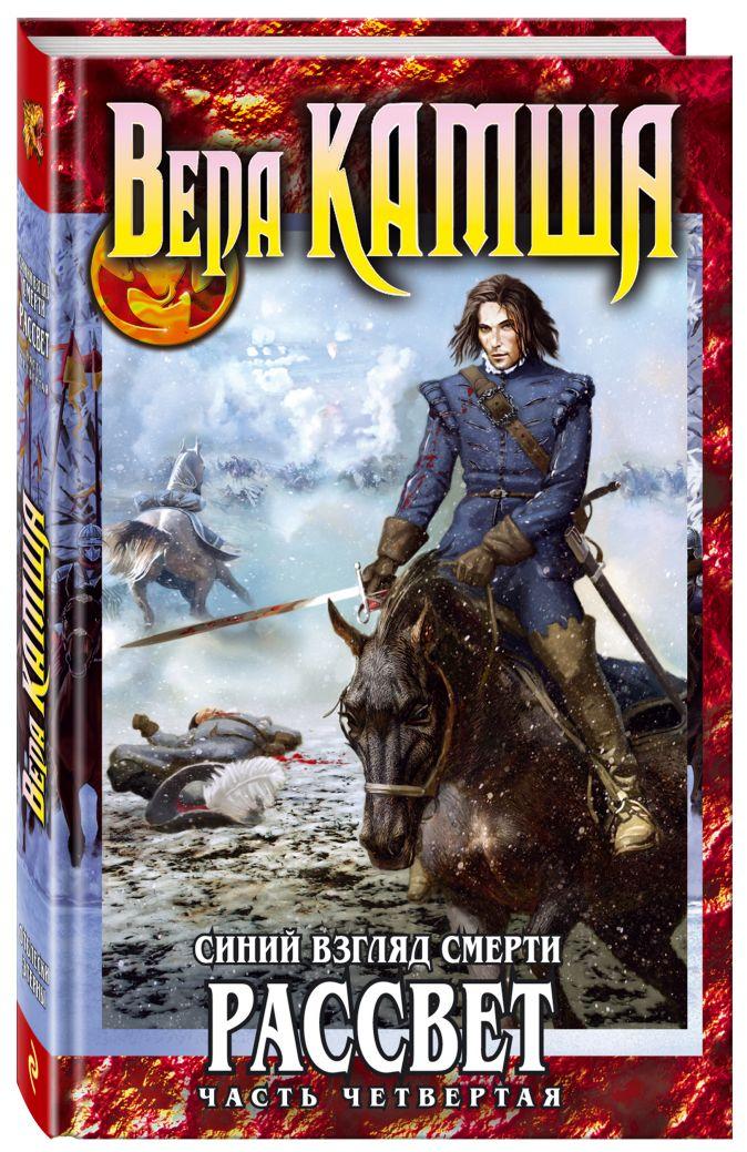 Вера Камша - Синий взгляд смерти. Рассвет. Часть четвертая обложка книги