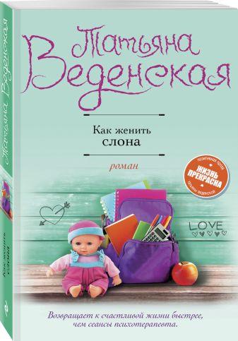 Татьяна Веденская - Как женить слона обложка книги