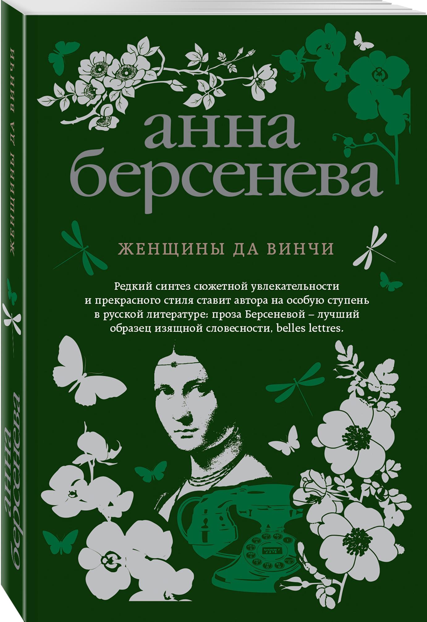 Анна Берсенева Женщины да Винчи