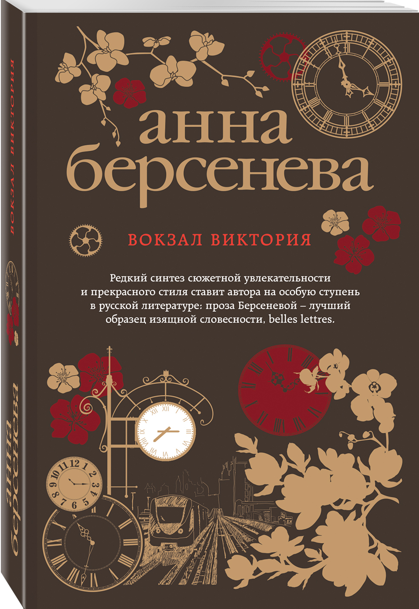 Анна Берсенева Вокзал Виктория