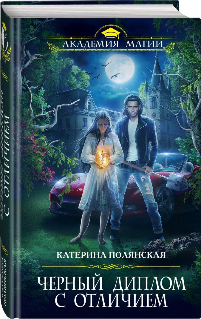 Катерина Полянская - Черный диплом с отличием обложка книги