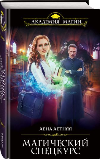 Лена Летняя - Магический спецкурс обложка книги