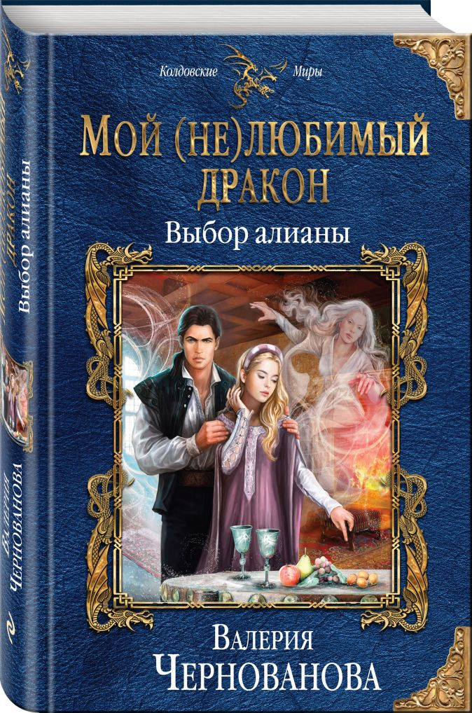 Валерия Чернованова - Мой (не)любимый дракон. Выбор алианы обложка книги