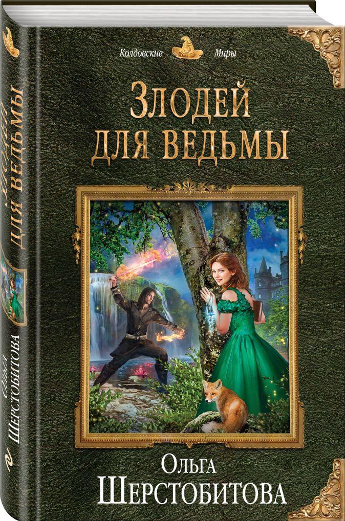 Ольга Шерстобитова - Злодей для ведьмы обложка книги