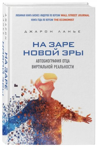 """Джарон Ланье - На заре новой эры. Автобиография """"отца"""" виртуальной реальности обложка книги"""