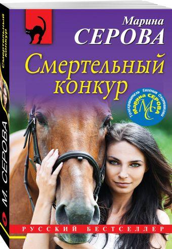 Смертельный конкур Марина Серова