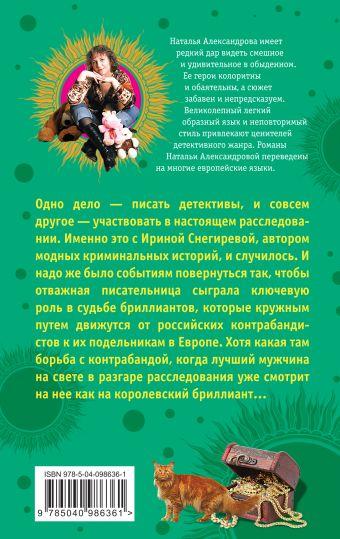 Контрабанда счастья, или Бриллиантовая уха Наталья Александрова