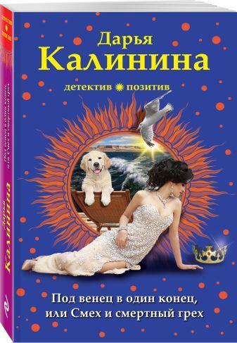 Дарья Калинина - Под венец в один конец, или Смех и смертный грех обложка книги