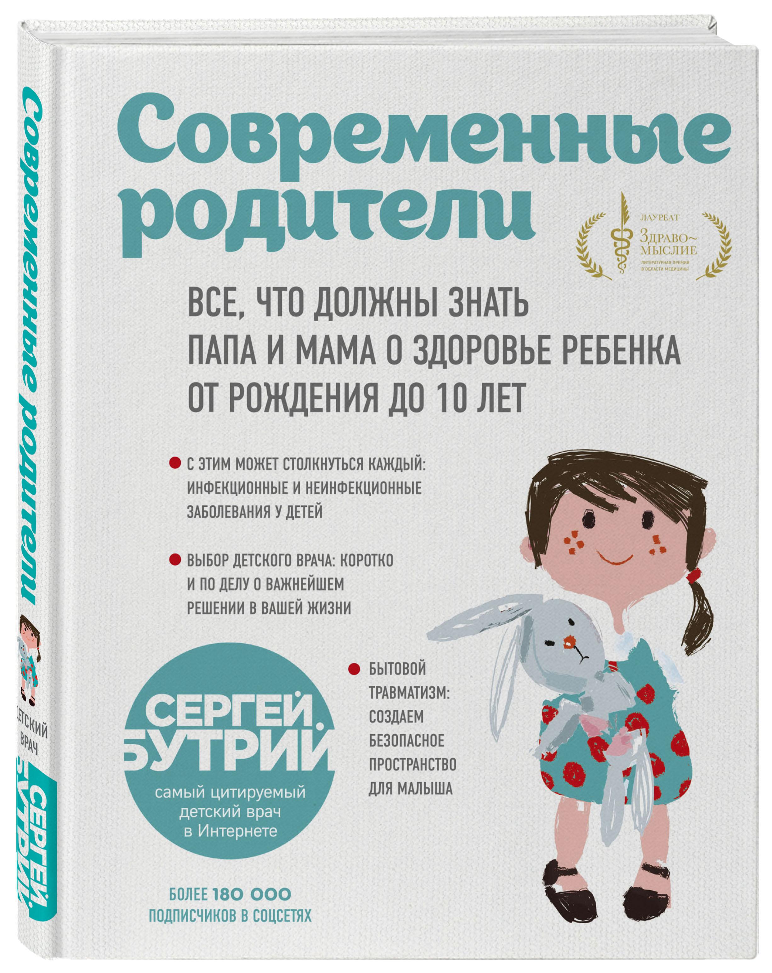 Бутрий Сергей Александрович Современные родители. Все, что должны знать папа и мама о здоровье ребенка от рождения до 10 лет