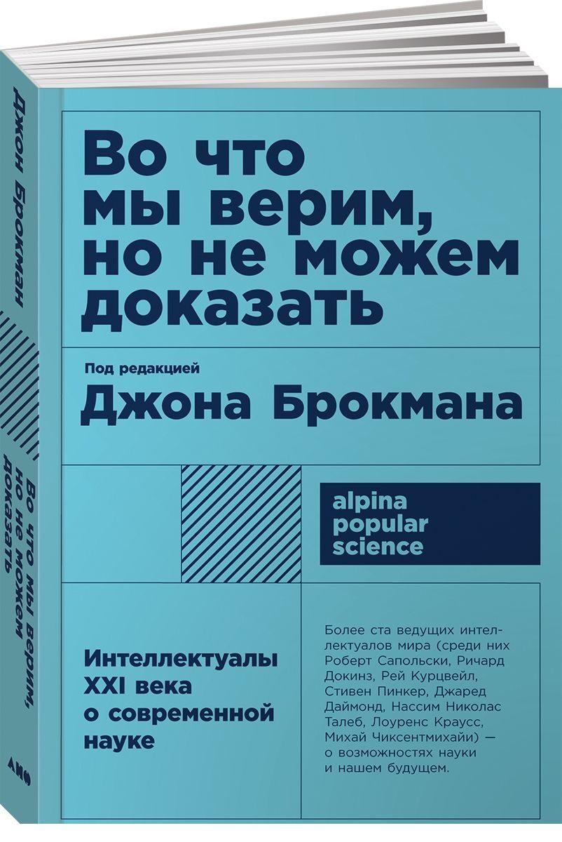 Брокман Д. Во что мы верим, но не можем доказать: Интеллектуалы XXI века о современной науке + (покет)