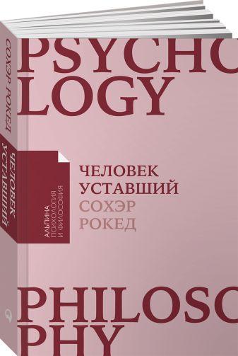 Рокед С. - Человек уставший: Как победить хроническую усталость и вернуть себе силы, энергию и радость жизни + Покет обложка книги