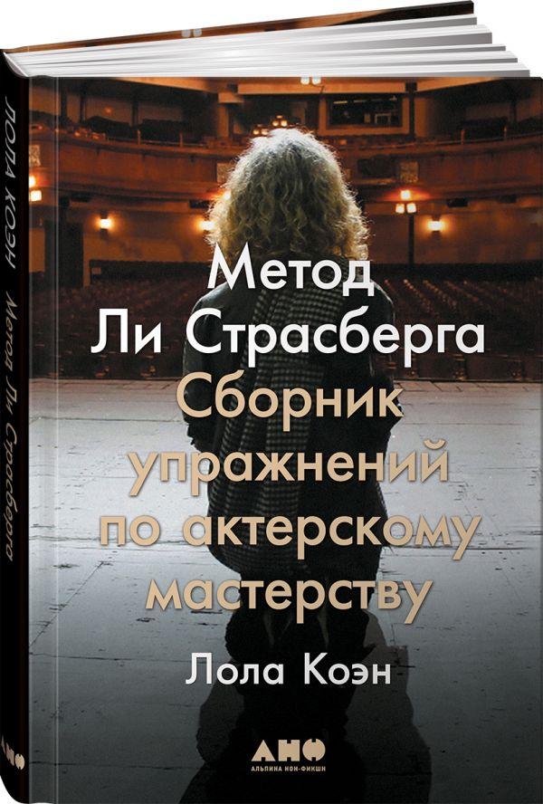 Метод Ли Страсберга: Сборник упражнений по актерскому мастерству ( Коэн Л.  )