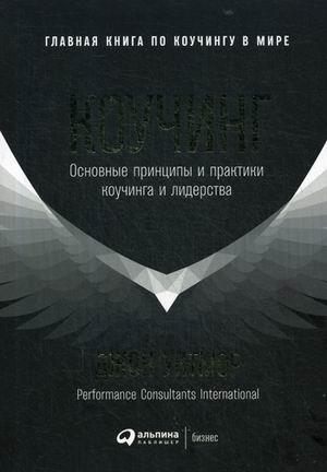 Уитмор Д. Коучинг: Основные принципы и практики коучинга и лидерства (обложка)