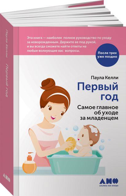 Первый год: Самое главное об уходе за младенцем (обложка) - фото 1