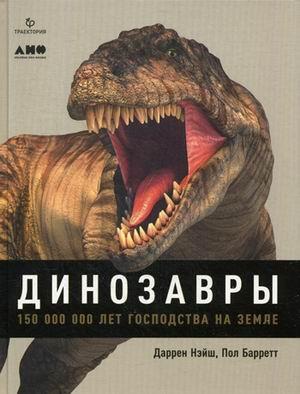 Динозавры. 150 000 000 лет господства на Земле фото