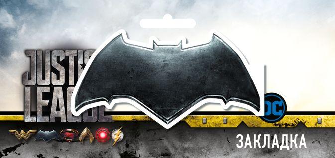 Фигурная магнитная закладка. Бэтмен