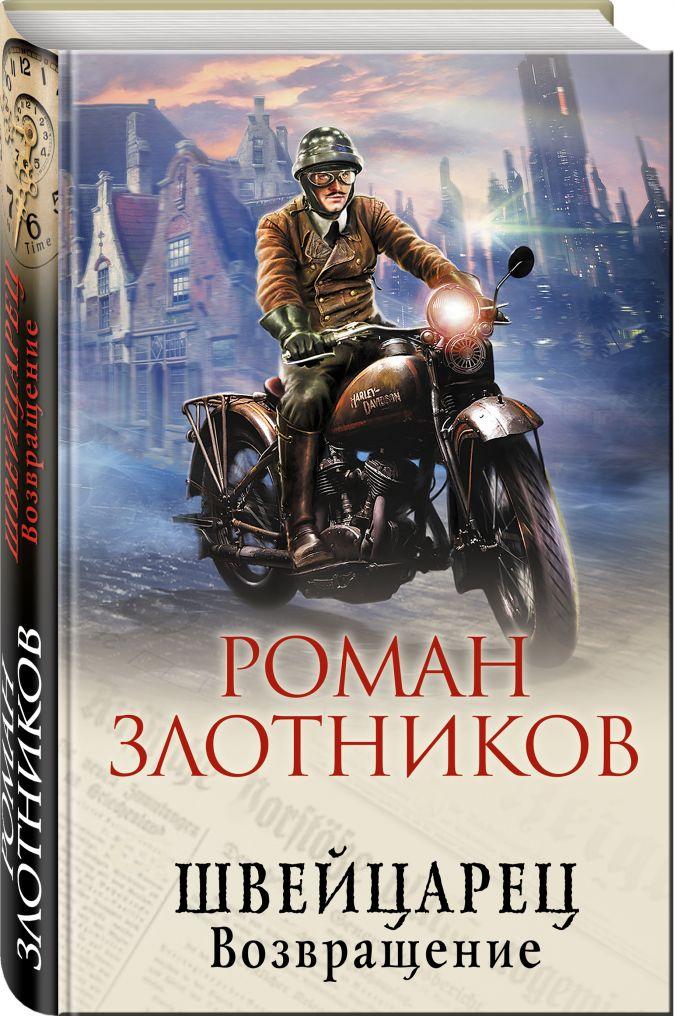 Роман Злотников - Швейцарец. Возвращение обложка книги