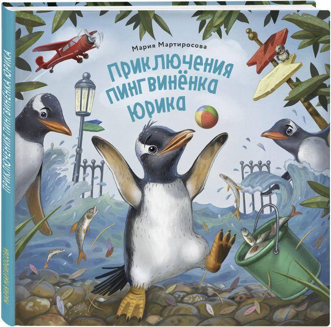 Приключения пингвинёнка Юрика Мария Мартиросова