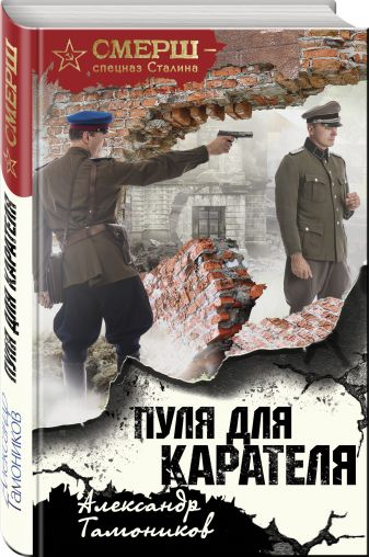 Александр Тамоников - Пуля для карателя обложка книги